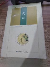 崇文国学经典文库:史记