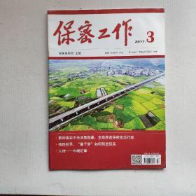 《保密工作》2017年第3期(月刊)总第334期