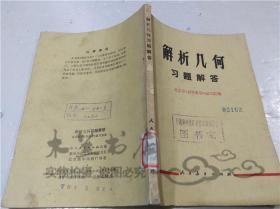 解析几何习题解答 北京市《初等数学》编写组 人民教育出版社 1978年10月 32开平装