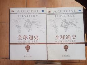 全球通史:從史前史到21世紀(第7版修訂版)(下冊)