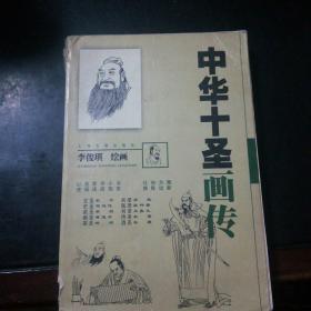 中华十圣画传