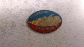 """1975年""""日中友好-东北信越农民的船""""纪念章(彩色、椭圆形、稀有品)"""
