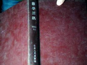 数学通讯(1956年第1--12期)精装合订本       N7