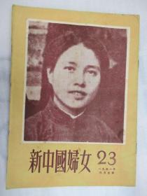 新中国妇女 第23期