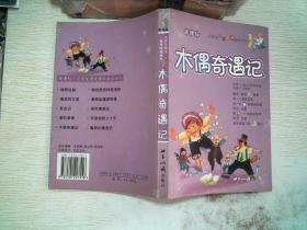 木偶奇遇记(注音版)——小学生语文课外阅读丛书