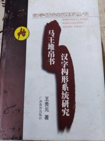 马王堆帛书汉字构形系统研究  99年初版精装,包快递