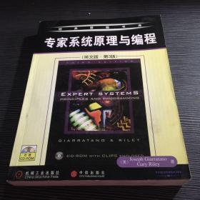 专家系统原理与编程:英文版