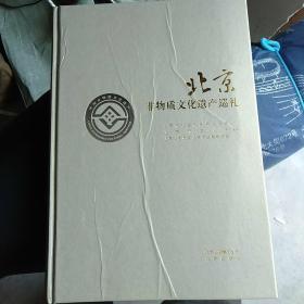 北京非物质文化遗产巡礼。