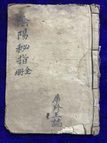 1011道教旧抄本《阴阳秘旨全册》一本全