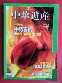 中华遗产 2010.4