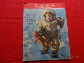 苏联画报 1962年第2期 总第144期(8开画报,中文版,不缺页)