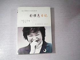 朴槿惠日记