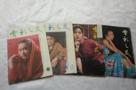 电影之友 1992年第4、6、7、12期