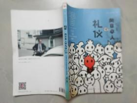 知日 22:向日本人学礼仪 特集