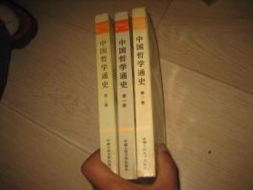 中国哲学通史(全三卷)签赠本