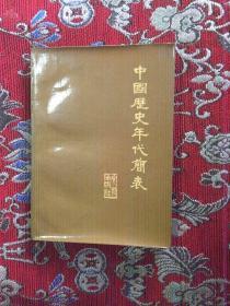 中国历史年代简表  【修宗迪签名本】
