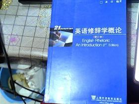 21世纪英语学习丛书:英语修辞学概论(修订版)