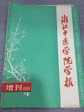 浙江中医学院学报(增刊)1981
