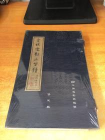 电影电视三字经 (线装、一函一册) 修定版