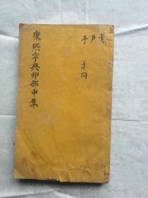 康熙字典  (卯部中集)