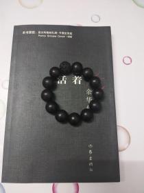 余華簽名書本《活著》