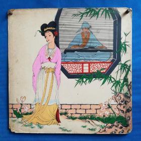 八十年代南京手绢厂画稿《待月西厢》图