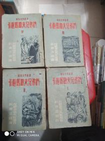 卡拉马助夫兄弟们 (全四册)