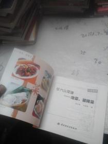 银座酒店--菜品、酱腌菜济宁大众佳悦泡菜菜谱如何图片