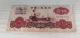 中国人民银行第三套人民币 壹圆 1元 1960年 II IV 96816753 五星水印