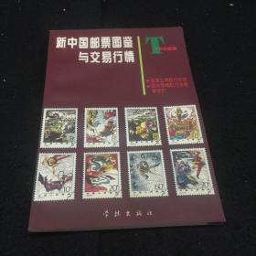 新中国邮票图鉴与交易行情:[图集]