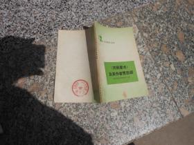 《齐民要术》及其作者贾思勰