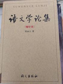 《语文学论集》(增补本)  99年版