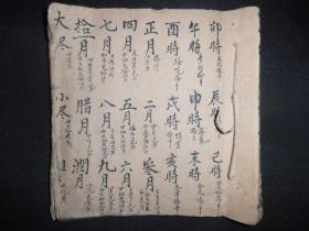"""清代或是民国时期手抄本,内容奇特,前三分之二看不懂,后三分之一是""""七言杂字"""""""