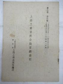 上海工商资料分类目录索引  【第三卷  第四辑 】