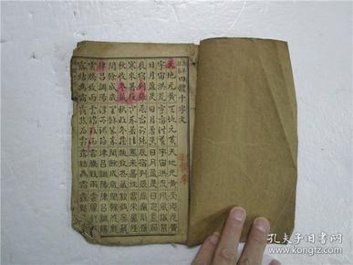 民国石印线装本 真草隶篆四体千字文 (注:该书缺封面封底)