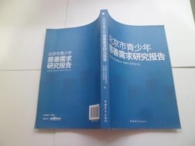 北京市青少年慈善需求研究报告