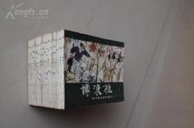 经典套书连环画《西汉演义》一套20册全品好