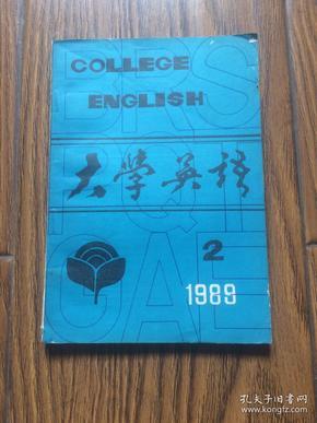 大学英语 1989.2