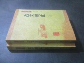 中华经典藏书 古文观止 上下