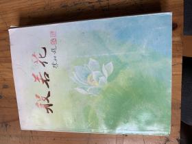 3182:《般若花》