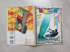 超任一族 第22期 (电脑游戏杂志 )