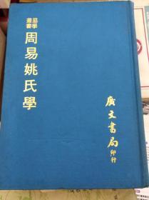 周易姚氏学  71年精装影印清刻本,包快递