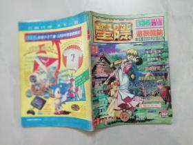 星际游戏杂志 136