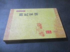 中华经典藏书 颜氏家训