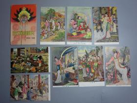 民国彩色明信片—《古代风俗画片》原色版8枚全(带封套)
