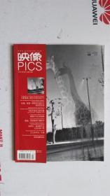 映像  PICS (双月刊)  2008 第三期  总第009期  中英文双语