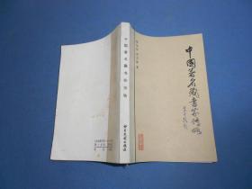 中国著名藏书家传略-86年一版一印