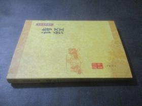 中华经典藏书 诗经