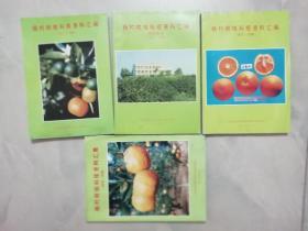杨村柑桔科技资料汇编 (1953--1986) (1 - 4 集全)