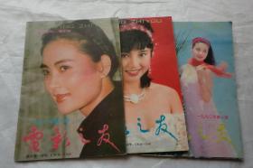 电影之友 1990年第1、4、6期